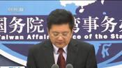 国台办:卡式台胞证进一步便利台湾同胞