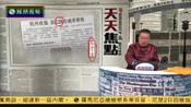 2016-02-03有报天天读 政协委员提G20期间杭州女性穿旗袍引热议