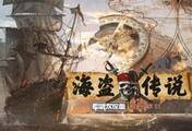 揭秘加勒比海盗帆船战术 西方不如中国?