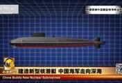 """震国重器""""096""""超越美核潜艇?"""