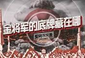 军武次位面:朝鲜核试验污染全世界?