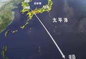 朝鲜对美作战方案:导弹打关岛