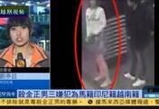 金正男暗杀案越南籍女嫌犯包中查出瓶装毒药