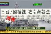 日本召南海7国上课 教授如何对抗中国执法