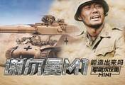 军武次位面:能造出谢尔曼M1吗?