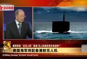 美潜艇自带预警机 改变战争模式