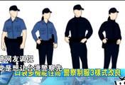 台湾警察新制服撞衫大陆公安 网友调侃提前统一