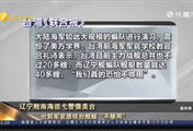 台湾前海军军官感叹舰艇不够用