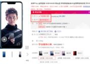 荣耀Play 4+64GB特价1498!赶快买起来