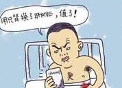 中国iPhone X购买力地图 北京第四第一竟是它