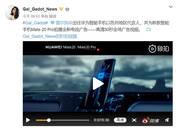 华为Mate 20 Pro海外版宣传片发布 女神盖尔加朵继续代言