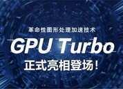 荣耀9青春版/畅玩7X获得GPU Turbo升级
