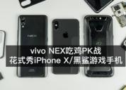 vivo NEX吃鸡PK战 花式秀iPhone X/黑鲨