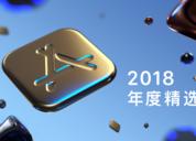 苹果公布2018年度全球精选榜单:包含App游戏音