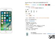 国行iPhone 7全线降价 皇帝版暴降700元(图)