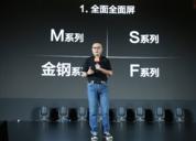 金立M7全面屏手机发布:内置双安全芯片 售价2799元