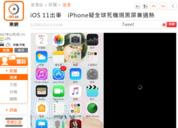 iPhone疑出现全球死机:涉及多个型号 含iPhone X(附解决方案)