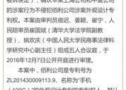 北京法院:撤销停售iPhone6决定 确认苹果公司不侵权