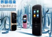 讯飞翻译机2.0即将发售 支持方言识别定价2999元