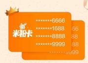 小米米粉卡靓号开抢:6666/8888 无限流量