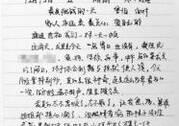 女大学生失联58天 留给父母一本日记一串谜