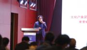 星娱文化总裁王开昕:改革供给与需求结构 激发文化消费活力
