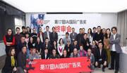 重量广告营销奖项——第17届IAI国际广告奖终审会在京举办