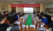 辽宁省高校广告、艺术专业院长研讨会举行