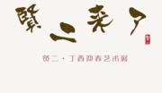 你有新的春节庙会日程:凤凰首席智慧官贤二开展啦