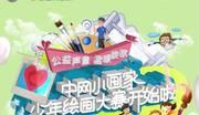 凤凰网斩获金远奖6项大奖