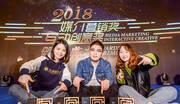 凤凰网斩获2018互动创意奖&媒介营销奖42项大奖,持续领跑行业