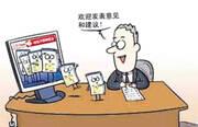 刚刚过去的一周,在中国的舆论场,尤其互联网上,一个新表述备受关注:通过网络走群众路线。
