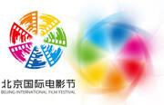第七届北京国际电影节将于4月16日至23日举行,组委会昨日宣布本届电影节主竞赛单元天坛奖的国际评委会。