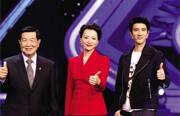 央视大型励志挑战节目《挑战不可能》第二季昨天在京举行发布会,王力宏、董卿、李昌钰三位评委正式亮相,。