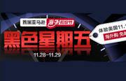 今年被首次引入中国电商消费市场的黑色星期五,是会成为海外败家的又一次全民疯抢,还是遭遇冷落呢?