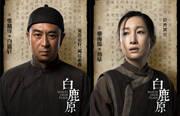 改编自同名小说的电视剧《白鹿原》于日前开机,该剧汇集了张嘉译、秦海璐、刘佩琦、何冰等戏骨级演员。