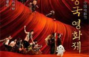 日前,2015中国电影节在韩国首尔举行,韩国演员权相宇及中国演员周冬雨担任本届中国电影节的形象大使。