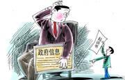 中国政府网昨天公开《2014年政府信息公开第三方评估报告》,通过体检发现,政府信息公开存在不同程的问题。