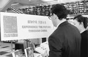 2015年美国书展开幕前,中国图书走出去迎来喜讯美国最大零售连锁书店巴诺书店首次开设一个月的中国专区。