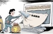 腾讯编辑王某违规帮个人及公司删帖,收受对方给予的钱款19.4万余元,缺乏删帖记录不影响本案事实的认定。
