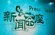 26日在京举办第67期新闻茶座,以西藏50年的繁荣和发展为题与外国驻京记者、港澳台记者和内地记者进行交流。