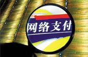 据中国支付清算协会统计,目前完成实名认证的支付账户共有9.45亿个,占总支付账户总量的43.07%,占比较低。
