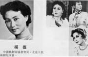 抗战时期,她参加到由周恩来、郭沫若、阳翰笙等领导的抗战演剧活动中,塑造了一系列生动的舞台形象。