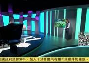 视频|凤凰京东公益助农 飞天走地胡须鸡