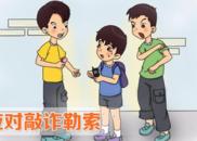 中小学安全教育专题:青少年防敲诈 安全记心间