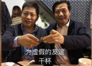 三分钟看完世界互联网大会:大佬互怼 饭局成江湖