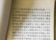 成都86岁老人用左手写两万字文稿记录汶川地震