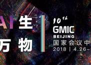 GMIC十年造梦记:相遇,见证与成长
