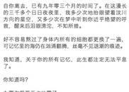 写给地震中逝去的女友:对不起,我要跟别人结婚了