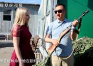 《战斗吧足球》:卢宇光亲身体验俄军传奇武器
